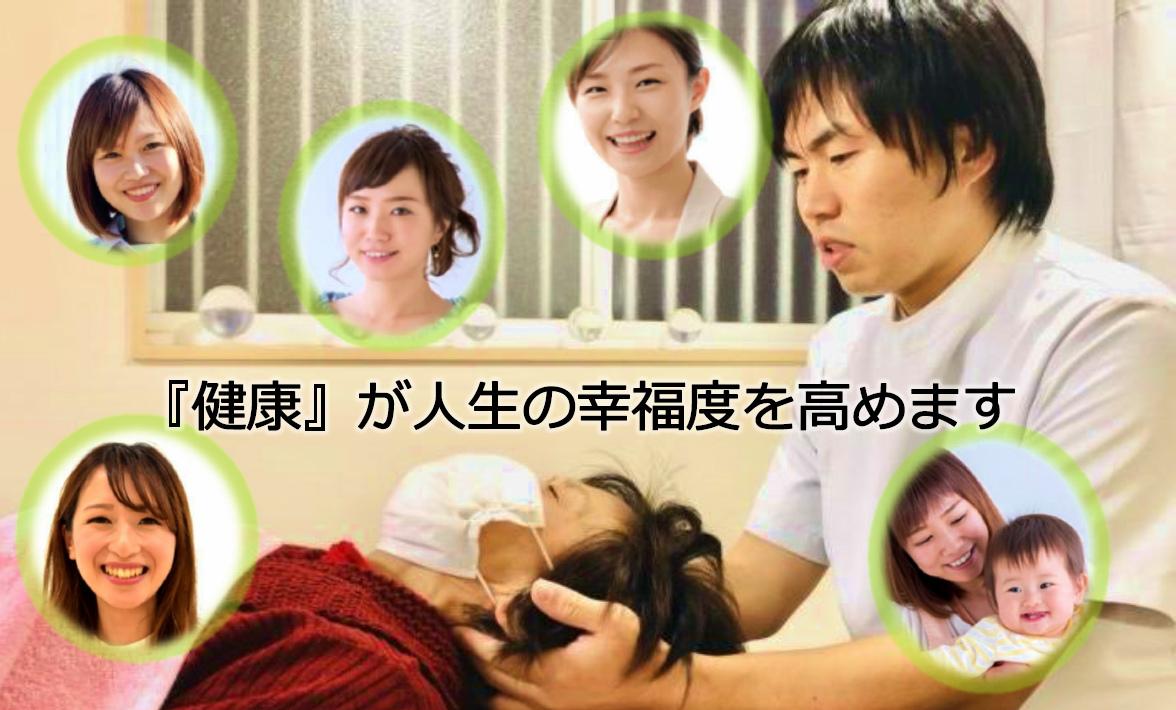 愛知県一宮市の青葦鍼灸治療院